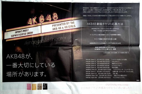 【AKB48G】現在の選抜メンバーが最後にもらったオリジナル公演ww