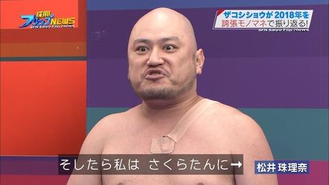 【動画】ザコシショーのSKE48松井珠理奈のモノマネwwwwww