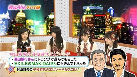 【悲報】AKB48村山彩希「EXILEのMAKIDAIさんとは親密な関係でした」