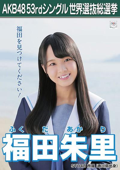 【STU48】福田朱里のSHOWROOM配信イベントにかける意気込みが熱い