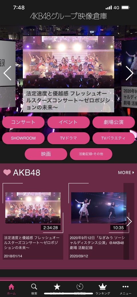 【朗報】AKB48G映像倉庫で「法定速度と優越感 フレッシュオールスターズコンサート~ゼロポジションの未来~」が公開!!!