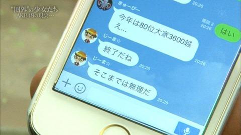 【AKB48総選挙】俺のたった100票で一体何が変わるというのか