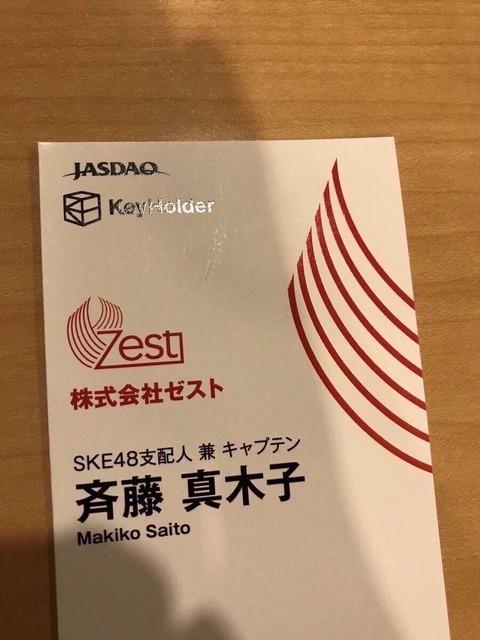【悲報】SKE48親会社の(株)KeyHolderの株価終値が74円wwwwww
