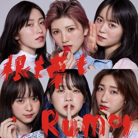 【悲報】AKB48「根も葉もRumor」配信チャート初日トップ10外で乃木坂爆死曲にも負けてしまう