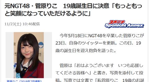 【悲報】スポニチさん、菅原りこの誕生日の記事でエイベックスから使用許可が貰えなかった模様www