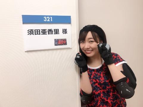 【SKE48】松井珠理奈ヲタ「須田亜香里が今テレビ出演で忙しいのは珠理奈の代理」←具体的にはどの番組?