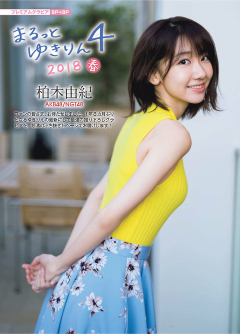 【AKB48】26歳の柏木由紀さん、まだまだかわいい