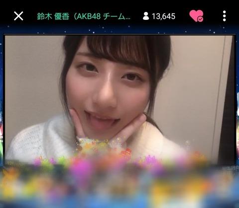 【AKB48】チーム8新静岡・鈴木優香さん「アイドルに必要なのは、愛とドル。」