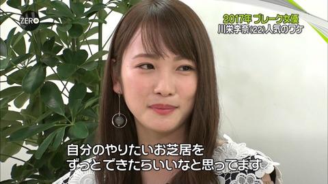 【AKB48G】卒業生で唯一の勝ち組が川栄李奈だなんて夢にも思わなかったな
