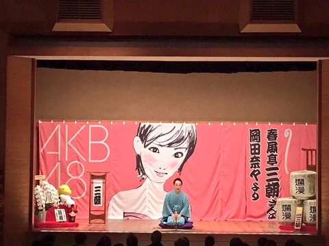 【AKB48】岡田奈々が春風亭三朝に後ろ幕を贈る!!!