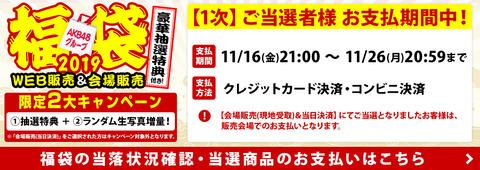 【AKB48G】福袋当落発表の結果がこちらwwwwww