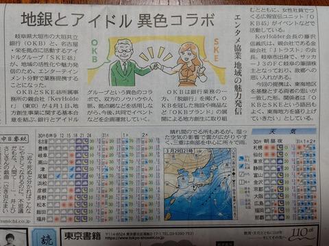 【朗報】SKE48とOKB(大垣共立銀行)が業務提携