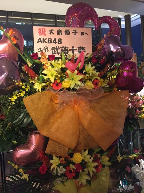 【AKB48】武藤十夢が大島優子に送った花が酷い【優魂⇒子分】