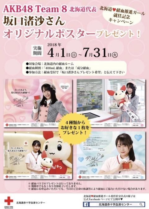 【朗報】エイターが北海道で社会貢献をする模様www【AKB48・坂口渚沙】