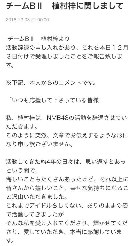 植村梓の件、NMB48内で緘口令が出され早くも黒歴史扱いに