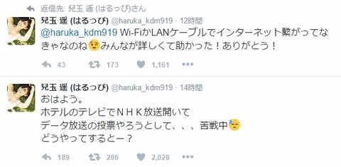 【HKT48】はるっぴ、ホテルのテレビから自分に紅白投票しようと画策するwww【兒玉遥】