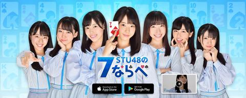 【STU48】7ならべのアプリ楽しいやんか。何でお前ら教えてくれんかったんや