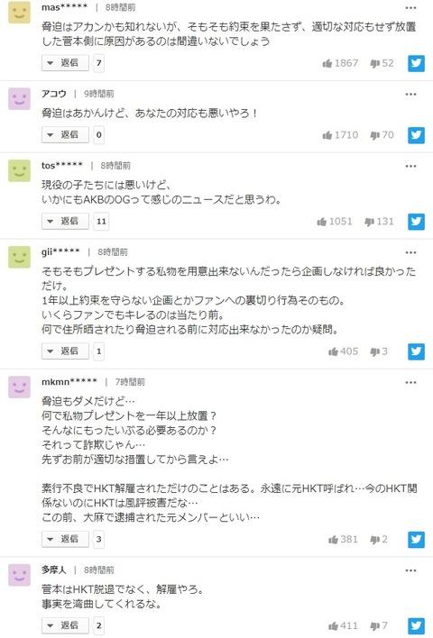 【元HKT48】菅本裕子さん、脅迫行為に警告「適切な処置を取らせて頂きます」【被害者チャレンジ】