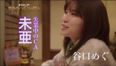 【朗報】AKB48谷口めぐがドラマ出演決定!