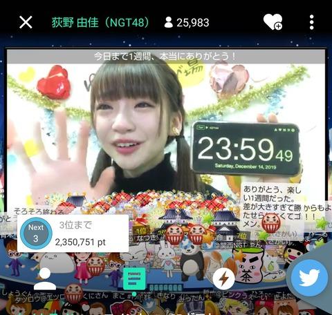 【SHOWROOM】TGCイベントで荻野由佳さん、最後の35秒で370万円分の差をひっくり返してしまう