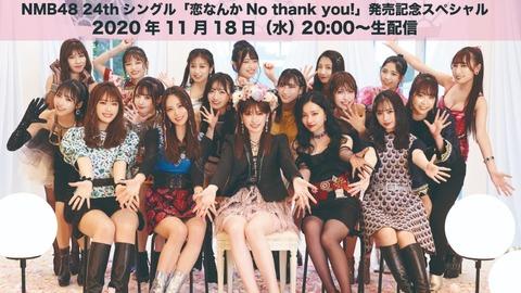 【NMB48】24thシングル「恋なんかNo thank you!」発売記念スペシャルYouTube生配信番組
