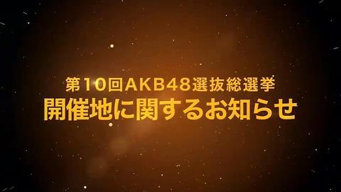 【AKB48総選挙】会場の候補地が3つに絞られたけど…【世界選抜】