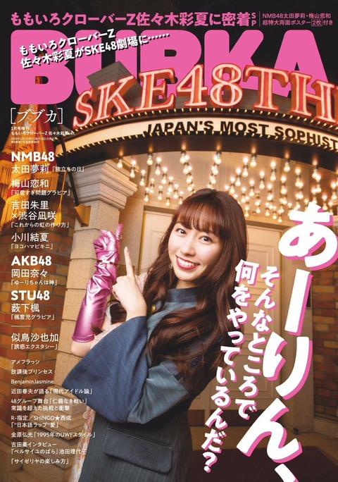 【悲報】BUBKA、SKE48劇場を「そんなところ」呼ばわりwwwwww