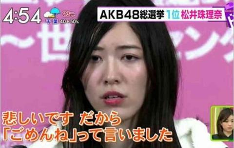 【SKE48】松井珠理奈さん失踪から十日経過・・・