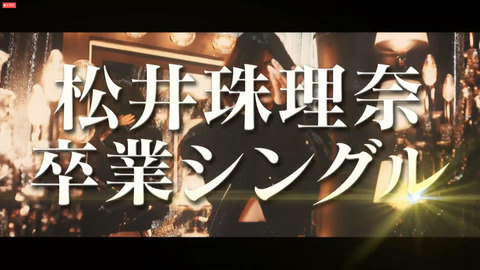 【SKE48】松井珠理奈さん、来年発売シングルでセンター決定wwwwww