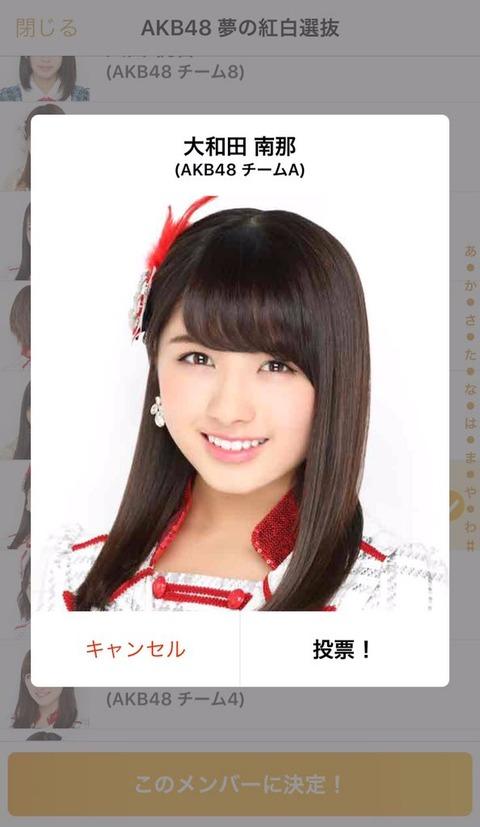 【AKB48】なーにゃの紅白選抜入りが不可解なんだが【大和田南那】