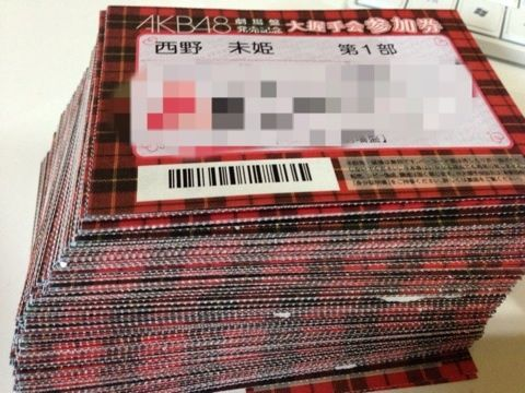 【AKB48G】握手券100枚出しって【握手会】