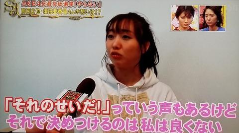 【SKE48】須田亜香里、NGT48暴行事件の影響でサンデージャポン出演取り止め!