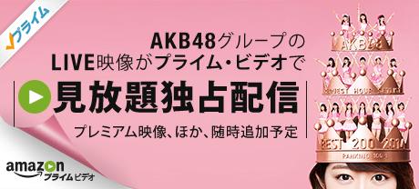 【朗報】AmazonプライムビデオにAKB48の公演動画が充実している件【年額3900円】
