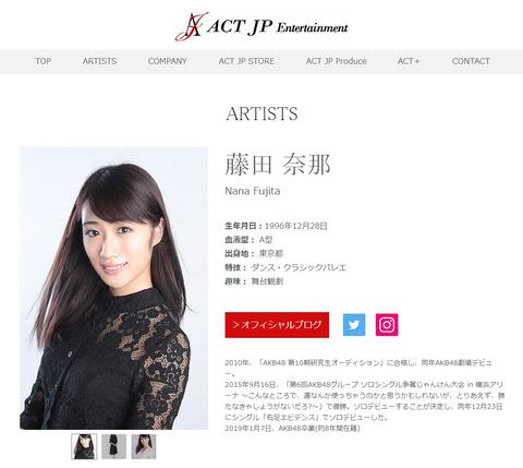 【元AKB48】藤田奈那、ACT JPエンターテイメント所属決定!【1/7卒業】
