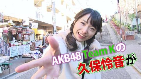 【新企画】AKB48久保怜音の「さと散歩」予告編公開!!!