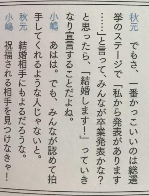 【悲報】秋元康「一番カッコイイのは総選挙ステージでいきなり結婚宣言することだよね」