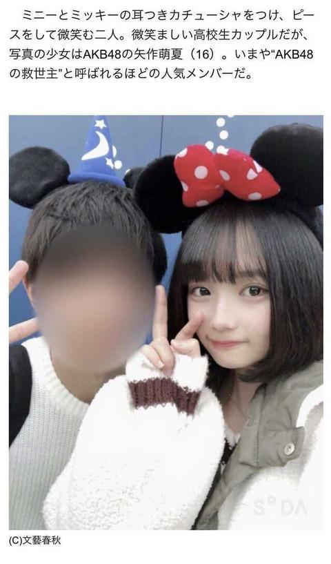 【AKB48】矢作萌夏の今回のスキャンダルは黒なのか?白なのか?