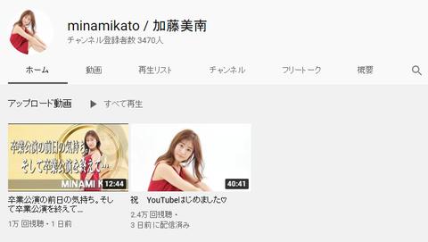 【元NGT48】加藤美南YouTube二連敗