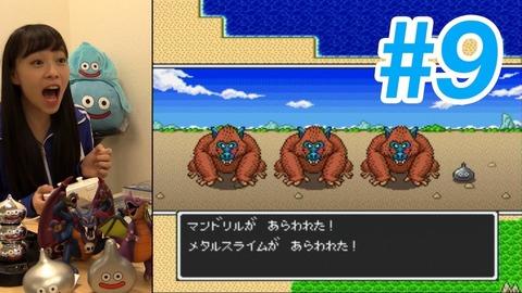 【NMB48】あんちゅのドラクエ2実況、ついにメタルスライムと遭遇!【石塚朱莉】