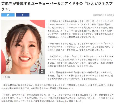 【悲報】東スポ「志田愛佳は元欅坂メンバーとYoutuberの橋渡し役」