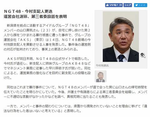 【NGT48】怒りの新潟日報砲炸裂!「今村支配人更迭」と断言!