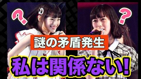 【NGT48】なんで太野彩香と西潟茉莉奈が犯罪者と交際してるって言えるの?