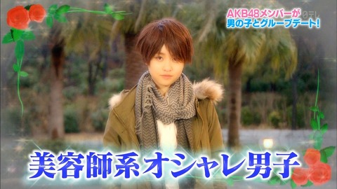 【AKB48】男装したちょりがカッコよすぎると業界で話題騒然【中西智代梨】