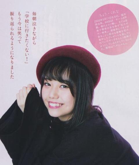 【元AKB48】長久玲奈「中学のときイジメられた。チーム8入ったらさらにイジメが激化して、東京に仕事に出るのが唯一のやすらぎだった」