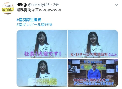 【朗報】NMB48南羽諒の「南ダンボール製作所」がガチのダンボール会社と業務提携www