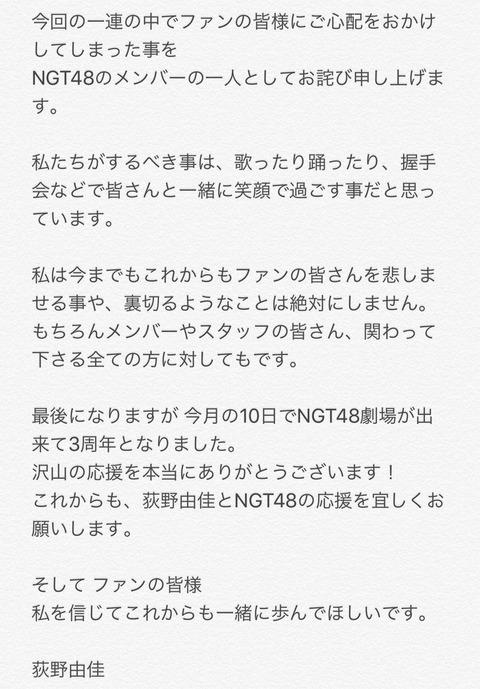 【NGT48】荻野由佳「信じて」日刊スポーツ「信じて欲しければ運営が説明しろって言われてるぞ」