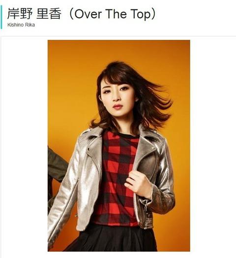 【朗報】元NMB48岸野里香がロックバンド「Over The Top」を結成!メジャーデビューも決定!!