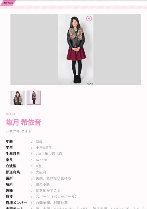 【NMB48】ドラフト応募時143cmだった塩月希依音ちゃんが156cmに!!!