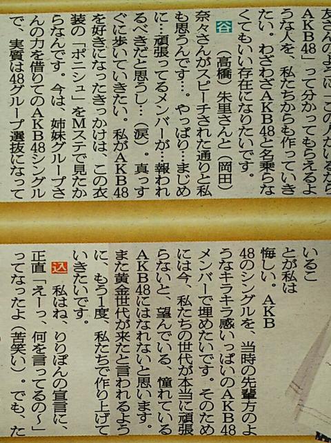 【朗報】AKB48新聞で谷口めぐ、込山榛香が熱烈な須藤批判!!!