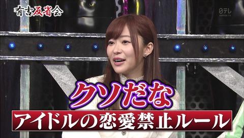 【悲報】HKT48指原莉乃「改めてアイドルの恋愛禁止ルールはクソだな」